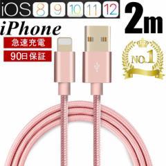 iPhoneケーブル 長さ2m 急速充電 iPad充電器 データ転送ケーブル USBケーブル iPhone用充電ケーブル iPhone11 iPhoneX モバイルバッテリ