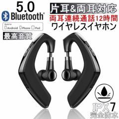 ワイヤレスイヤホン5.0 ブルートゥースイヤホン 最新技術 Bluetooth 5.0 耳掛け式 IPX7完全防水 超軽量薄型 ヘッドセット 片耳 両耳対応