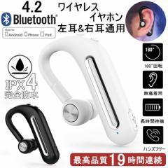 ワイヤレスイヤホン ブルートゥースイヤホン Bluetooth 4.2 重低音 ヘッドセット 片耳 高音質 耳掛け型 スポーツ 180°回転 IPX4級防水