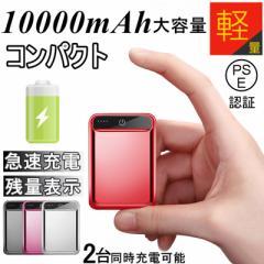 10000mAh 大容量 モバイルバッテリー 2.1A急速充電 スマホ充電器 小型 軽量 USB2ポート 2台同時充電可能 LED液晶画面 残量表示【PL保険】