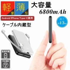 6800mAh 大容量 モバイルバッテリー コンパクト 超軽量 ケーブル内蔵 ミニ型 超薄型 3台同時急速充電 各機種対応 携帯充電器 スマホ充電