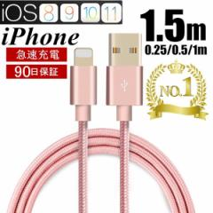 iPhoneケーブル 長さ0.25m 0.5m 1m 1.5m iPad充電器 急速充電データ転送ケーブル USBケーブル iPhoneXS Max XR X 8 7 6s/6/PLUSケーブル