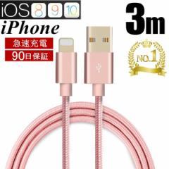 iPhoneケーブル 長さ3 m 急速充電 充電器 データ転送ケーブル USBケーブル iPhone用充電ケーブル iPhone8/8Plus iPhoneX iPhone7ケーブル
