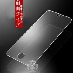 送料無料 iphone SE /iphone 5s /iphone5c /iphone5 強化ガラスフィルム iphoneSE ガラスフィルム iphone5s液晶保護フィルム強化ガラス