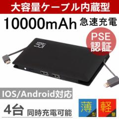 10000mAh ケーブル内蔵型モバイルバッテリー 大容量 軽量 薄型 iphone Xperia バッテリー 急速充電【PSE認証済み】【PL保険加入済み】