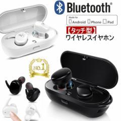 Bluetooth4.1 イヤホン ワイヤレスイヤホン スポーツ スマホ対応 ワイヤレスイヤホン 充電式収納ケース 防水 運動イヤフォン【タッチ型】