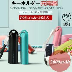 【iOS/Android対応】軽量キーホルダーモバイルバッテリー 2600mAh【PL保険】2ni1ケーブル iPhoneX iPhone8 Plus Xperia 携帯充電器