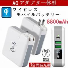 8800mAh 大容量 モバイルバッテリー ACアダプタ一体型 Qiワイヤレス充電器 2ポート 急速充電 プラグ変換機能付 LED残量表示【PL保険】