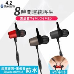Bluetooth 4.2 ワイヤレスイヤホン 高音質 軽量 マイク付きブルートゥースイヤホン 防塵防水 重低音 スポーツ ヘッドホンイヤホン iPhone
