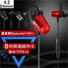 ブルートゥースイヤホン ワイヤレスイヤホン 高音質 軽量 防塵防水 重低音 Bluetooth 4.2 スポーツ マイク付きヘッドホンイヤホン iPhone