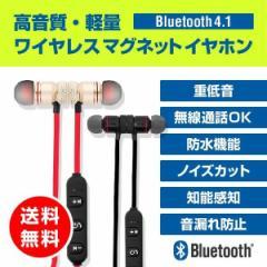 Bluetooth 4.1 ワイヤレスイヤホン 高音質 軽量 無線通話ブルートゥースイヤホン ノイズカット重低音 マグネットイヤホン IPx5防水機能