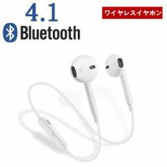 ワイヤレスイヤホン Bluetooth 4.1 スポーツ ブルートゥースイヤホン iPhoneX/8/7/6s/6 Xperia Android 対応 高音質 ワイヤレスイヤホン