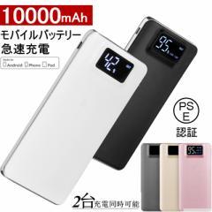 10000mAh モバイルバッテリー 大容量 スマホ充電器 超薄型 軽量 USB2ポート 2台同時充電可能 LED液晶画面 残量表示 急速充電【PL保険】