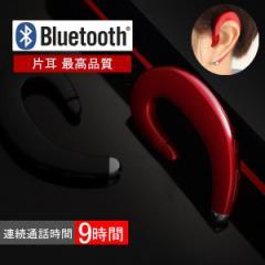 ブルートゥースイヤホン Bluetooth 4.1 ワイヤレスイヤホン ヘッドセット 片耳 高音質 耳掛け型 マイク内蔵スポーツ iPhone&Android対応