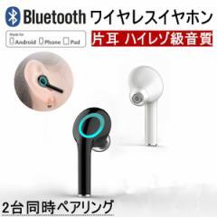 ワイヤレスイヤホン Bluetooth 4.1 ブルートゥースイヤホン 片耳 ハイレゾ級高音質 ヘッドセット ハンズフリー通話 軽量 ワンボタン設計