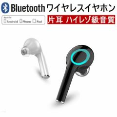 ハイレゾ級高音質 ワイヤレスイヤホン Bluetooth 4.1 ブルートゥースイヤホン 片耳 ヘッドセット ハンズフリー通話 軽量 ワンボタン設計