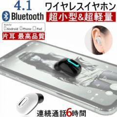 超小型 ブルートゥースイヤホン ワイヤレスイヤホン 片耳 ヘッドセット 高音質 ハンズフリー通話 超小型 ハイレゾ級高音質 Bluetooth 4.1