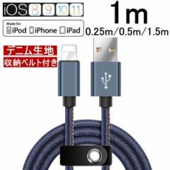 iPhoneケーブル iPad iPhone用 急速充電ケーブル デニム生地 充電器 データ転送 USBケーブル 長さ 0.25m/0.5m/1m/1.5m 収納ベルト付き