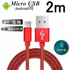 Micro USBケーブル Android用 2 m 急速充電ケーブル デニム生地 収納ベルト付き マイクロ USB タブレット スマートフォン スマホ充電器