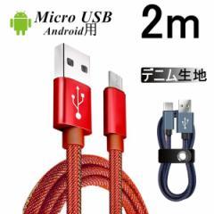 Micro USBケーブル 2 m 急速充電ケーブル デニム生地 収納ベルト付き マイクロ USB タブレット スマートフォン スマホ充電器 Android用