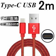 USB Type-Cケーブル Type-C 充電器 高速充電 長さ 2m デニム生地 収納ベルト付き データ転送ケーブル モバイルバッテリー Android用
