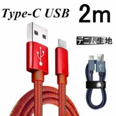 USB Type-Cケーブル 長さ 2m デニム生地 収納ベルト付き Type-C 充電器 高速充電 データ転送ケーブル モバイルバッテリー Android用