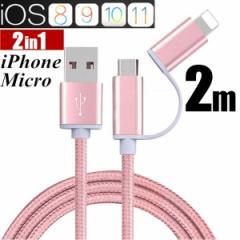iPhoneケーブル micro USBケーブル 2in1 長さ2m 急速充電 iPhoneXS Max XR データ転送ケーブル マイクロUSB 合金ケーブル 多機種対応