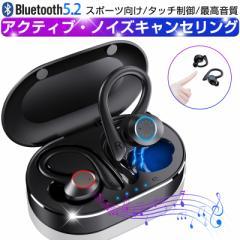 ワイヤレスイヤホン Bluetooth5.2 ANC ノイズキャンセリング マイク内蔵 HIFI 耳掛け型 落ちにくい 快適装着 IPX7防水 スポーツ向け