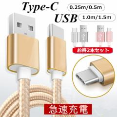 USB Type-Cケーブル Type-C USB 充電器 2本セット 高速充電 データ転送 Xperia XZs/Xperia XZ/X compact Type-C 長さ0.25/0.5/1/1.5mケー