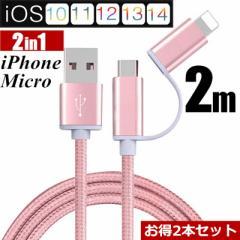 iPhoneケーブル micro USBケーブル 2本セット 2in1 長さ2m 急速充電 iPhoneXS XR データ転送ケーブル マイクロUSB ケーブル 多機種対応