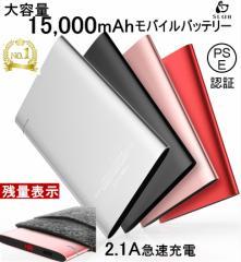 大容量 15000mAh 軽量 超薄型モバイルバッテリー 薄型 スマホ LED残量表示 iphoneX 携帯充電器 急速充電 iOS/Android対応【PL保険】
