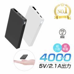 超小型 4000mAh モバイルバッテリー 大容量 コンパクト スマホ充電器 世界最小最軽 超薄型 軽量 入力2ポート 急速充電 ミニ型【PL保険】