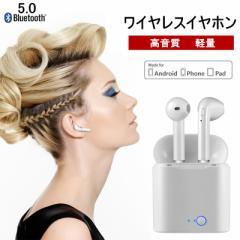 ブルートゥースイヤホン ワイヤレスイヤホン iPhone Android対応 ヘッドホン 左右分離型 収納ケース 高音質 軽量 無線通話 Bluetooth 4.2