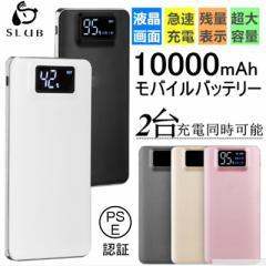10000mAh 大容量 モバイルバッテリー 2台同時充電可能 スマホ充電器 超薄型 軽量 USB2ポート LED液晶画面 残量表示 急速充電【PL保険】