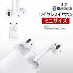 ブルートゥースイヤホン ワイヤレスイヤホン ヘッドホン 左右分離型 充電式収納ケース 高音質 小型 軽量 マイク無線通話 Bluetooth 4.2
