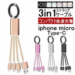 iPhoneケーブル Type-Cケーブル Micro USBケーブル 3in1充電ケーブル 超小型 ストラップ 急速充電ケーブル iPhone用 Android用