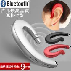 ワイヤレスイヤホン ブルートゥースイヤホン Bluetooth 4.1ヘッドセット 片耳 高音質 耳掛け型 マイク 日本語音声通知 iPhone Android