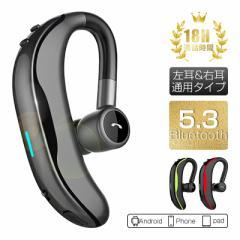 ワイヤレスイヤホン ブルートゥースイヤホン Bluetooth 4.1 耳掛け型 最高音質 ヘッドセット 片耳 マイク内蔵 日本語音声通知 180°回転