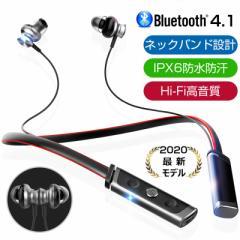 ネック掛け型ワイヤレスイヤホン ブルートゥースイヤホン Bluetooth 4.1 高音質ヘッドセット マイク内蔵 ハンズフリー 超長待機 IPX6防水