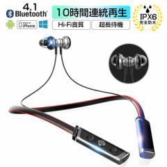 ネック掛け型 ワイヤレスイヤホン ブルートゥースイヤホン Bluetooth 4.1 ヘッドセット 高音質 マイク内蔵 ハンズフリー IPX6 防水防汗