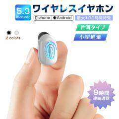 ワイヤレスイヤホン 片耳 Bluetooth 4.1 超小型 ブルートゥースイヤホン ヘッドセット 高音質 ハンズフリー通話 超小型 ハイレゾ級高音質