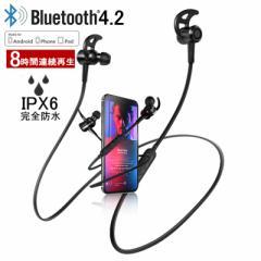 ワイヤレスイヤホン ネックバンド式 Bluetooth 4.2 IPX6防水 高音質 ブルートゥースイヤホン ヘッドセット マイク内蔵 8時間連続再生