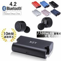 ブルートゥースイヤホン ワイヤレスイヤホン Bluetooth 4.2 超高音質 10時間連続再生 ワンボタン設計 片耳 両耳とも対応 ヘッドセット