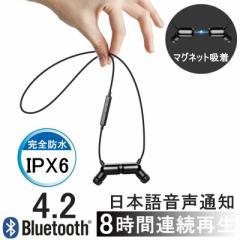 ワイヤレスイヤホン Bluetooth 4.2 ブルートゥースイヤホン ネックバンド式 重低音 IPX6完全防水 日本語音声通知  防汗 防滴 超高音質