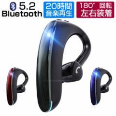 ブルートゥースイヤホン5.0 左右耳通用 Bluetooth 5.0ワイヤレスイヤホン  180°回転 長時間待機 耳掛け型 日本語音声通知 25時間連続通