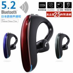 Bluetooth5.0 ワイヤレスイヤホン 日本語音声案内 左右耳通用ブルートゥースイヤホン 耳掛け型 最高音質 マイク内蔵 無痛装着タイプ 180