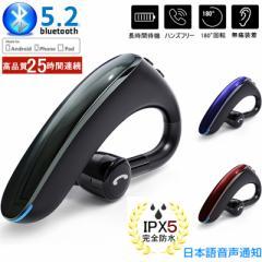 ワイヤレスイヤホン5.0 Bluetooth 高品質 Bluetoothヘッドセット 日本語音声案内 耳掛け型 ブルートゥースイヤホン5.0 左右耳通用 長時間