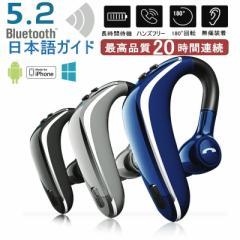 ブルートゥースヘッドホン ワイヤレスイヤホン Bluetooth 5.2 耳掛け型 ヘッドセット 左右耳通用 最高音質 無痛装着 180°回転 マイク内