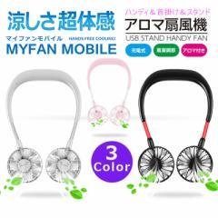 首掛け扇風機 ネッククーラー ハンディファン 携帯扇風機 首掛けファン ネックバンド型ファン USB充電式 3段風量調節 ハンズフリー