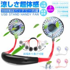 ハンディファン 首かけ扇風機 ネッククーラー 卓上扇風機 首掛けファン ネックバンド型 USB充電式 2000mAhバッテリー アロマ  LED